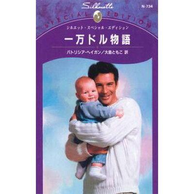 一万ドル物語   /ハ-パ-コリンズ・ジャパン/パトリシア・ヘイガン
