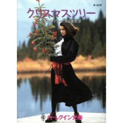 クリスマスツリ-   /ハ-パ-コリンズ・ジャパン/アリス・レマリ-