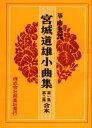 宮城道雄小曲集合本   /邦楽社