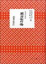 明治松竹梅 生田流筝曲  23版/邦楽社/宮城喜代子