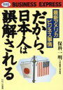 だから、日本人は誤解される 最新アメリカビジネス事情  /HBJ出版局/保科一明