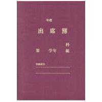 出席簿BーS型(3学期用) ソフトカバー付  第20版/文教書院