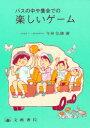 バスの中や集会での楽しいゲ-ム   /文教書院/今井弘雄