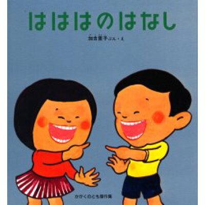 はははのはなし   /福音館書店/加古里子
