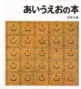 あいうえおの本   /福音館書店/安野光雅