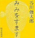 みみをすます   /福音館書店/谷川俊太郎