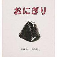 おにぎり   /福音館書店/平山英三