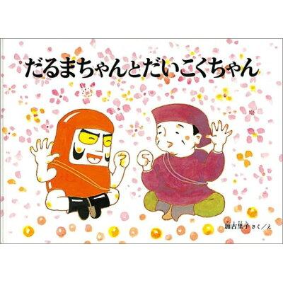 だるまちゃんとだいこくちゃん   /福音館書店/加古里子
