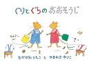ぐりとぐらのおおそうじ   /福音館書店/中川李枝子