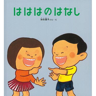 大型絵本>はははのはなし   /福音館書店/加古里子