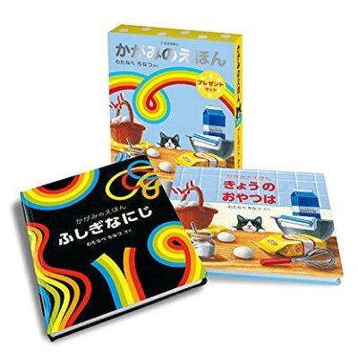 かがみのえほんプレゼントセット(2冊セット)   /福音館書店/わたなべちなつ