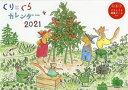 ぐりとぐらカレンダー  2021 /福音館書店/中川李枝子