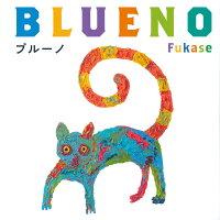 ブルーノ   /福音館書店/Fukase