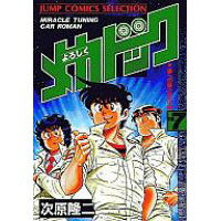 よろしくメカドック  7 /集英社/次原隆二