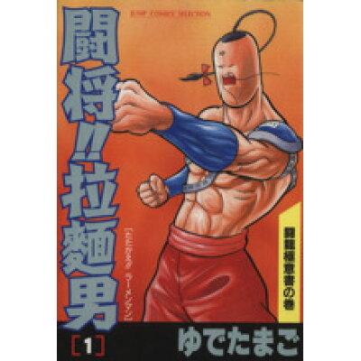 闘将!!拉麺男  1 /ホ-ム社(千代田区)/ゆでたまご