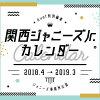 関西ジャニーズJr.カレンダー (YELLOW) 2018/4 - 2019/3(仮)