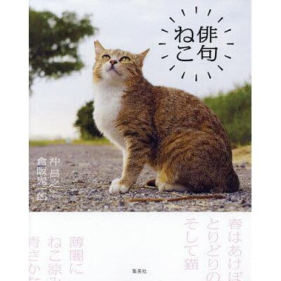 俳句ねこ   /ホ-ム社(千代田区)/沖昌之