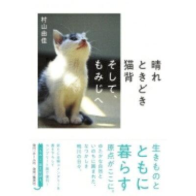 晴れときどき猫背そして、もみじへ   /ホ-ム社(千代田区)/村山由佳