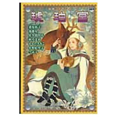 琥珀宮   /ホ-ム社(千代田区)