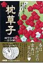 枕草子   /ホ-ム社(千代田区)/面堂かずき