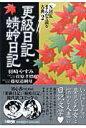 更級日記/蜻蛉日記   /ホ-ム社(千代田区)/菅原孝標女