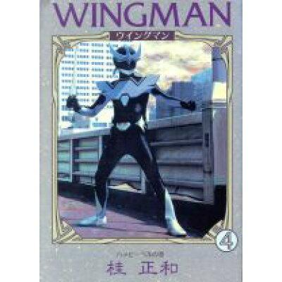 愛蔵版ウイングマン  4 /ホ-ム社(千代田区)/桂正和
