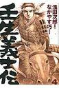 壬生義士伝  4 /ホ-ム社(千代田区)/浅田次郎