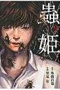 蟲姫  2 /ホ-ム社(千代田区)/外園昌也