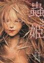 蟲姫  3 /ホ-ム社(千代田区)/里見有