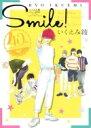 いくえみ綾 デビュー40周年スペシャルアニバーサリーブック SMILE!
