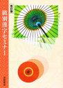級別漢字セミナー   /浜島書店