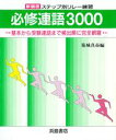 必修連語3000   /浜島書店