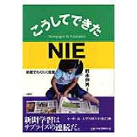 こうしてできたNIE 新聞でわくわく授業  /白順社(ゆうプロジェクト)/鈴木伸男