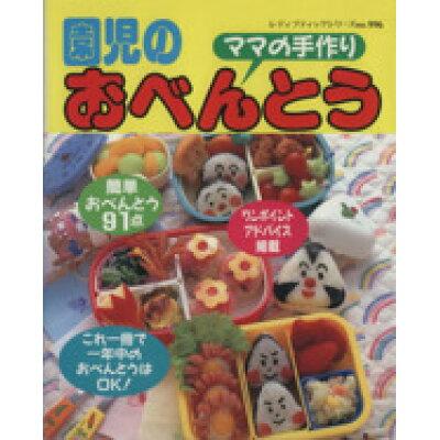 ママの手作り園児のおべんとう   /ブティック社