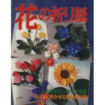 花の折り紙 暮らしに咲かせる和紙折り紙  /ブティック社/川井淑子