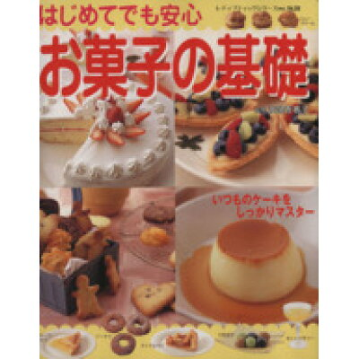 はじめてでも安心お菓子の基礎 いつものケ-キをしっかりマスタ-  /ブティック社/渡邊香春子