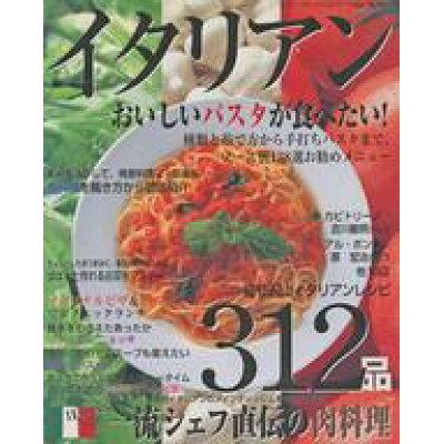 イタリアン 作れる、おいしいイタリア料理レシピ312品  /ブティック社
