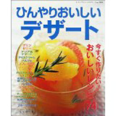 ひんやりおいしいデザ-ト 今すぐ作りたい!おいしいレシピ74  /ブティック社/信太康代