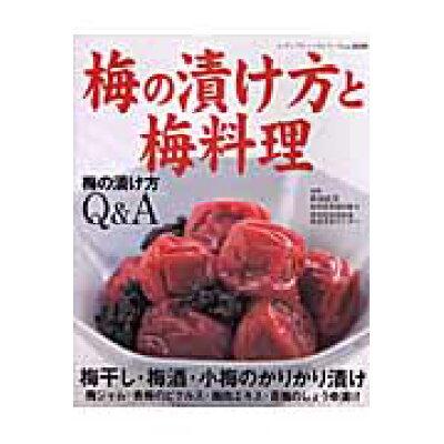梅の漬け方と梅料理   /ブティック社