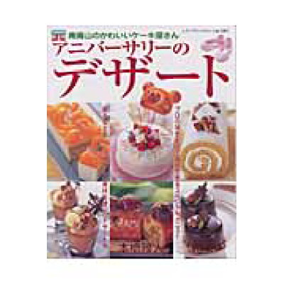 アニバ-サリ-のデザ-ト プロの味を家庭で再現できるスペシャルメニュ-  /ブティック社/本橋雅人