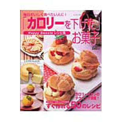「カロリ-を下げた」お菓子 すぐ作れる50のレシピ  /ブティック社/高橋るり
