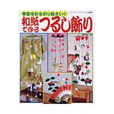 和紙で作るつるし飾り 季節を彩る折り紙ざいく  /ブティック社/麻生玲子