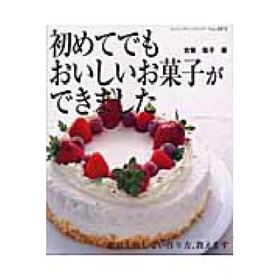 初めてでもおいしいお菓子ができました 絶対失敗しない作り方、教えます  /ブティック社/古賀聡子