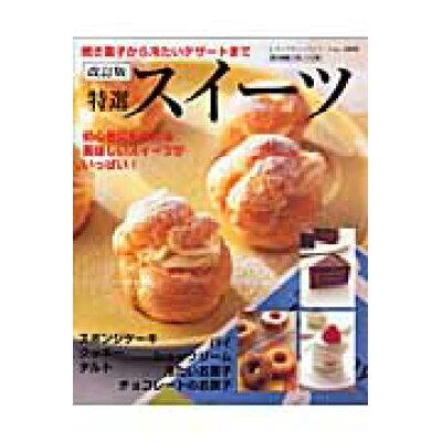 特選スイ-ツ 初心者でも作れるお菓子  改訂版/ブティック社