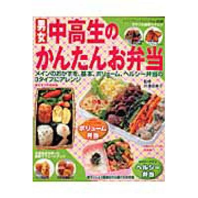 男女中高生のかんたんお弁当 メインのおかずを、基本、ボリュ-ム、ヘルシ-弁当の  /ブティック社/井澤由美子
