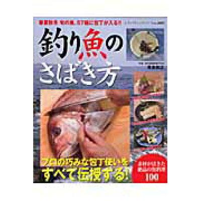 釣り魚のさばき方 春夏秋冬旬の魚、57種に包丁が入る!!  /ブティック社/青島和之