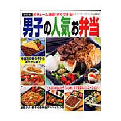 男子の人気お弁当 ボリュ-ム満点!すぐできる!  改訂版/ブティック社