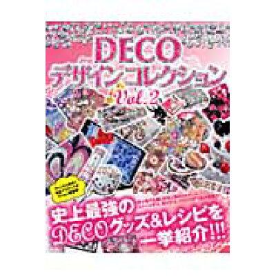 DECOデザインコレクション  vol.2 /ブティック社