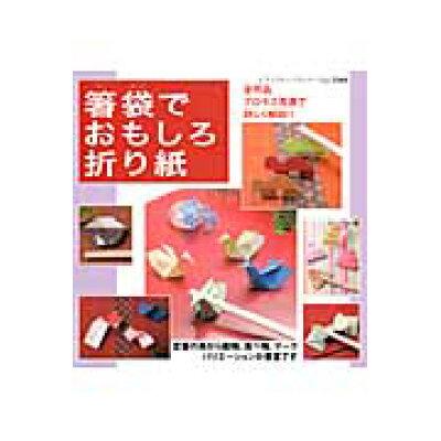 箸袋でおもしろ折り紙   /ブティック社