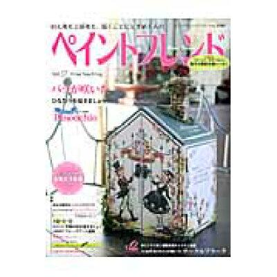ペイントフレンド  vol.17 /ブティック社